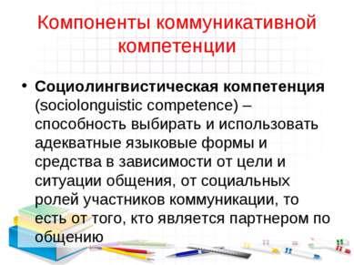 Компоненты коммуникативной компетенции Социолингвистическая компетенция (soci...