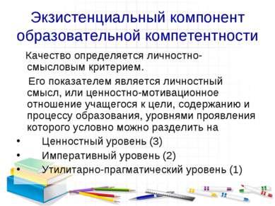 Экзистенциальный компонент образовательной компетентности Качество определяет...