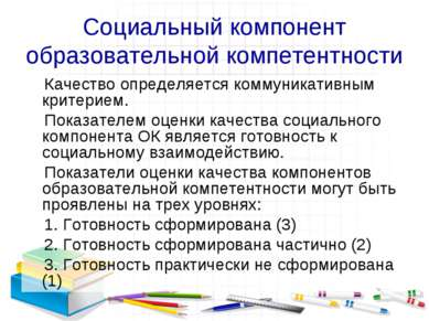 Социальный компонент образовательной компетентности Качество определяется ком...