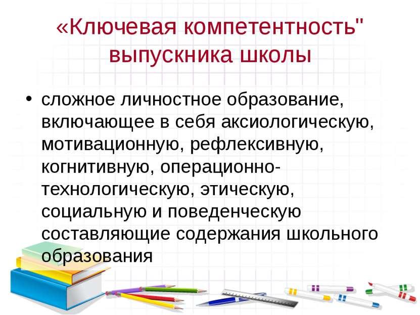 """«Ключевая компетентность"""" выпускника школы сложное личностное образование, вк..."""