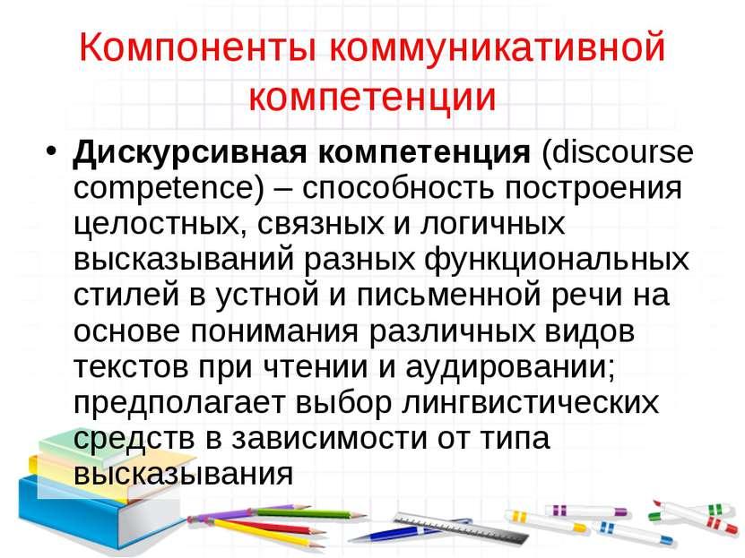 Компоненты коммуникативной компетенции Дискурсивная компетенция (discourse co...