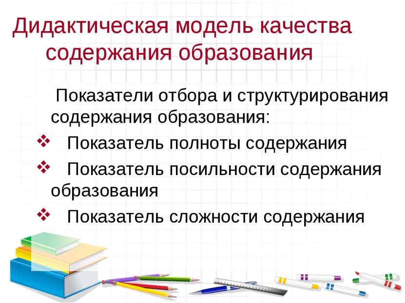 Дидактическая модель качества содержания образования Показатели отбора и стру...