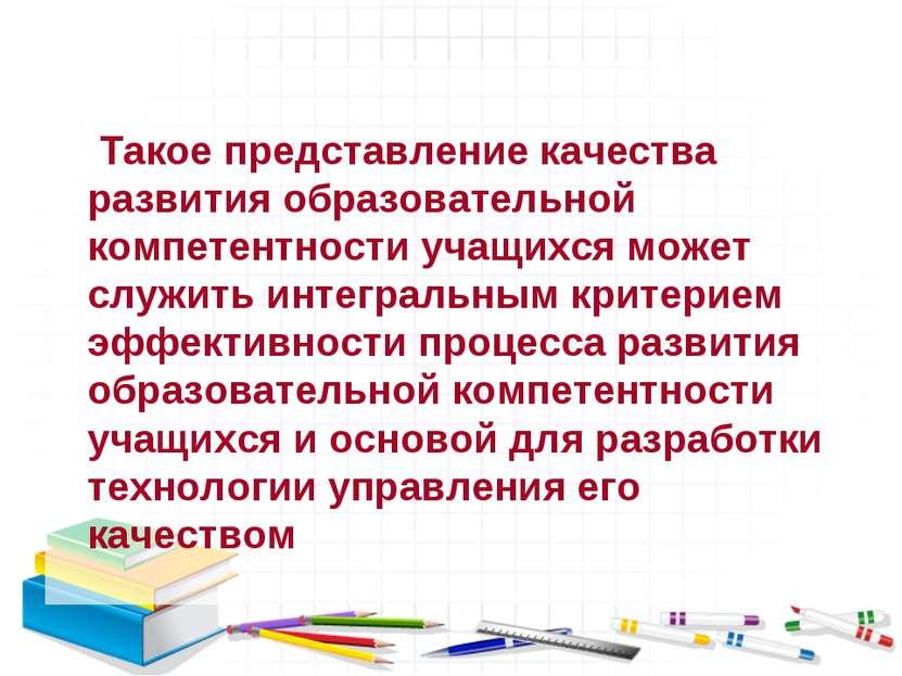 Такое представление качества развития образовательной компетентности учащихся...