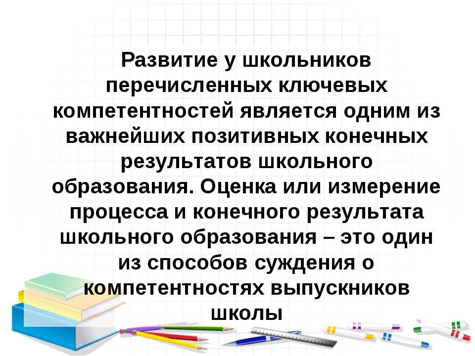 Развитие у школьников перечисленных ключевых компетентностей является одним и...