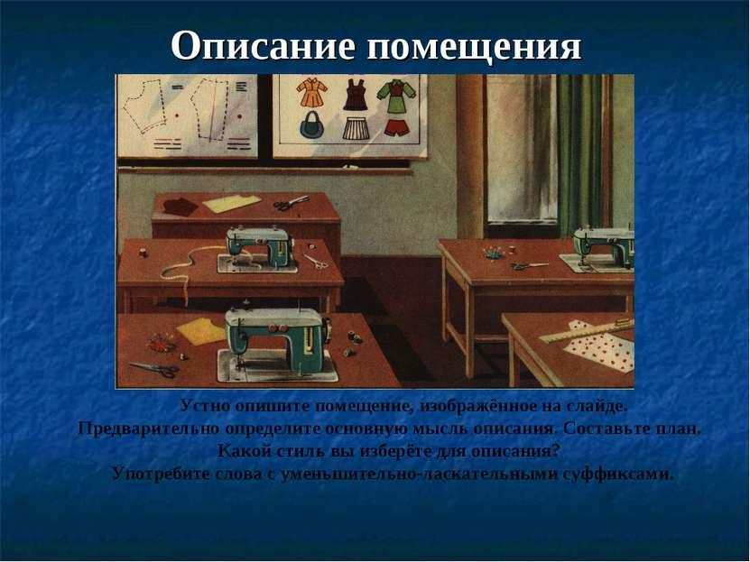 Описание помещения Устно опишите помещение, изображённое на слайде. Предварит...