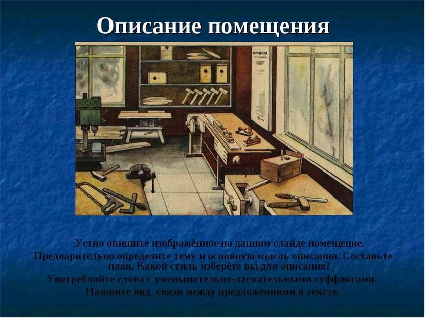 Описание помещения Устно опишите изображённое на данном слайде помещение. Пре...