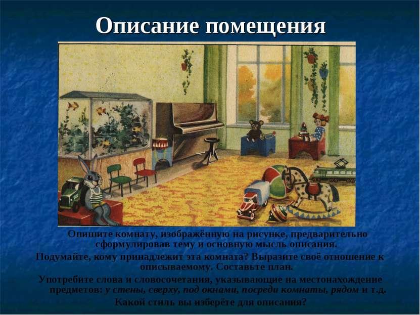 Описание помещения Опишите комнату, изображённую на рисунке, предварительно с...