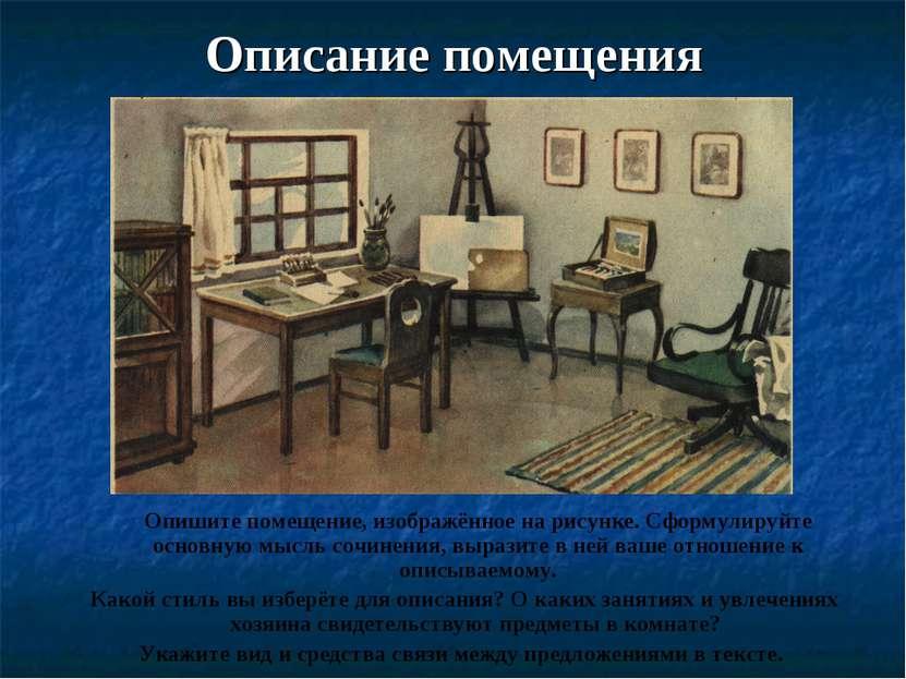 Описание помещения Опишите помещение, изображённое на рисунке. Сформулируйте ...