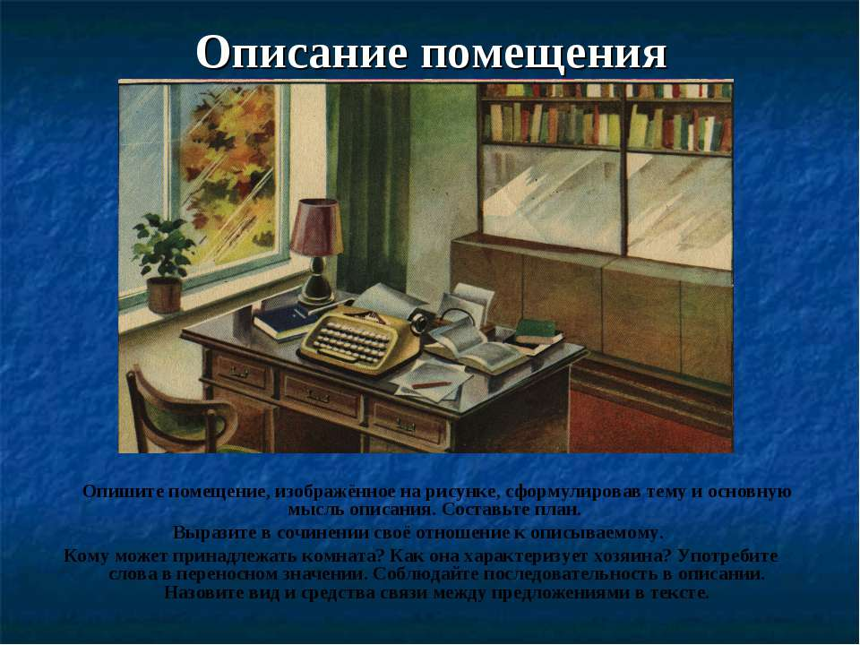 Описание помещения Опишите помещение, изображённое на рисунке, сформулировав ...