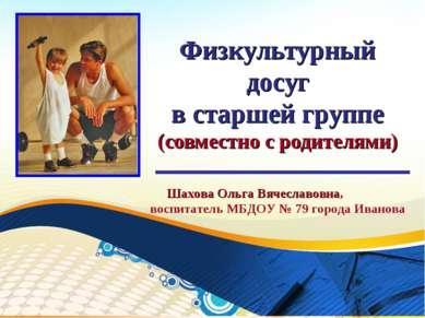 Физкультурный досуг в старшей группе (совместно с родителями) Шахова Ольга Вя...