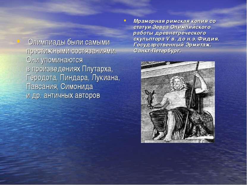 Олимпиады были самыми престижными состязаниями. Они упоминаются впроизведен...