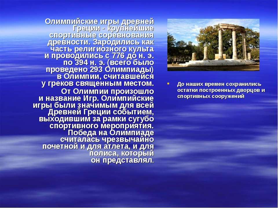 Олимпийские игры древней Греции -крупнейшие спортивные соревнования древност...