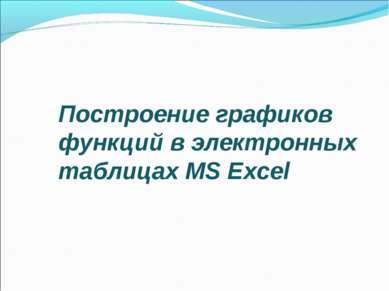Построение графиков функций в электронных таблицах MS Excel