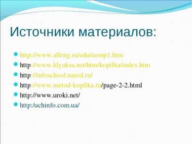 Источники материалов: http://www.alleng.ru/edu/comp1.htm http://www.klyaksa.n...
