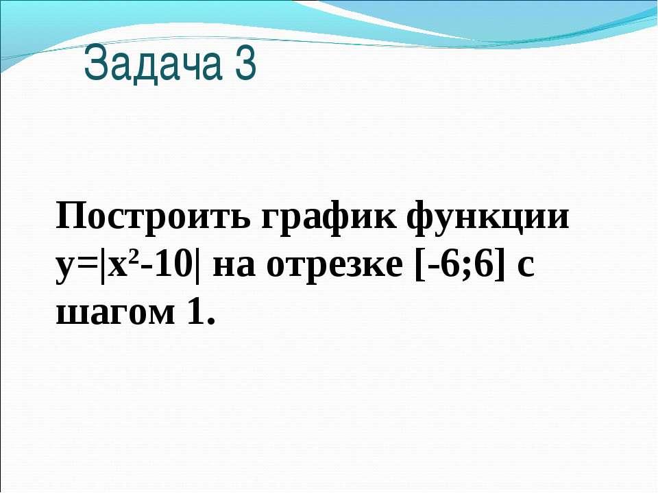 Задача 3 Построить график функции y= x2-10  на отрезке [-6;6] c шагом 1.