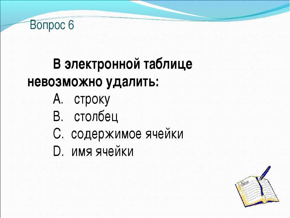В электронной таблице невозможно удалить: A. строку B. столбец C. содержимое ...