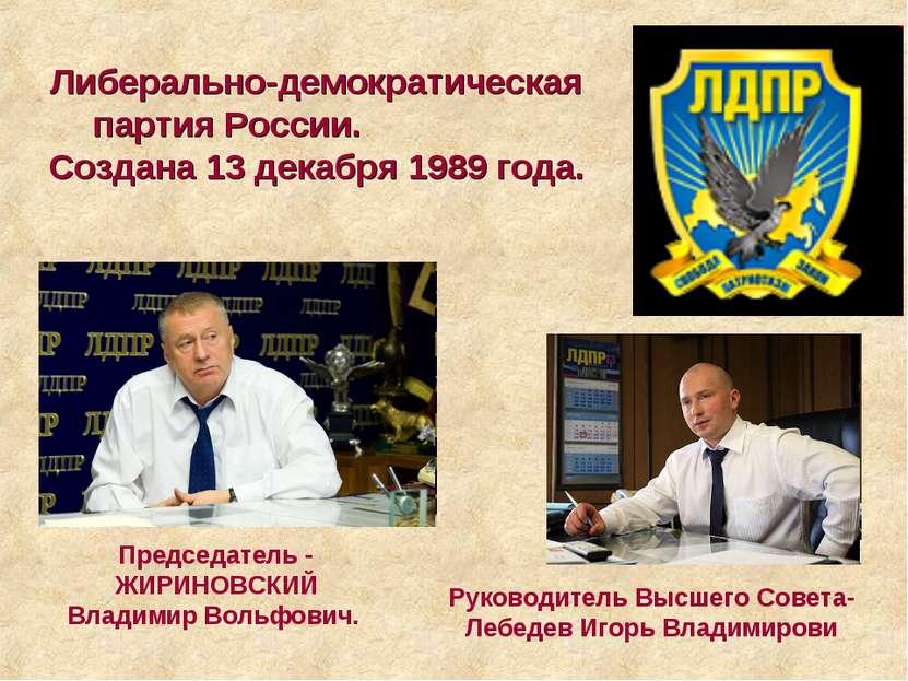 Либерально-демократическая партия России. Создана 13 декабря 1989 года. Руков...
