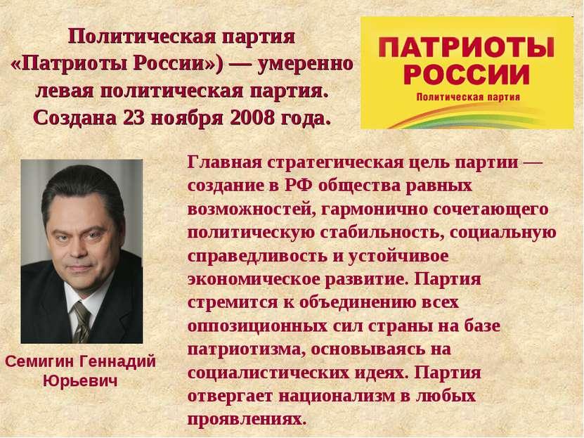Политическая партия «Патриоты России»)— умеренно левая политическая партия. ...