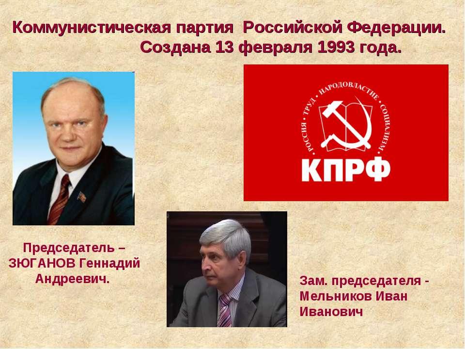 Председатель – ЗЮГАНОВ Геннадий Андреевич. Зам. председателя - Мельников Иван...