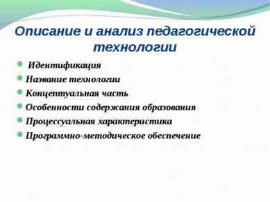Описание и анализ педагогической технологии Идентификация Название технологии...