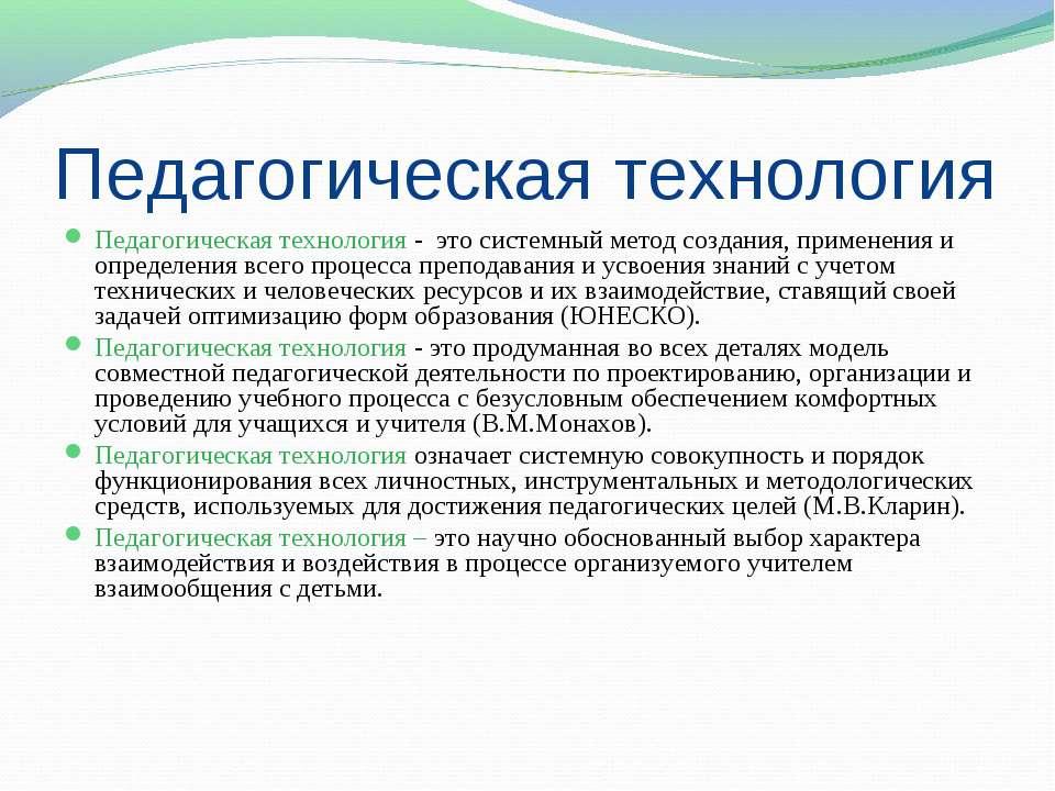 Педагогическая технология Педагогическая технология - это системный метод соз...