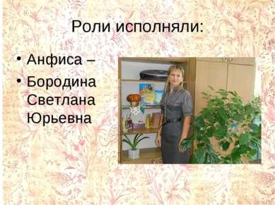 Роли исполняли: Анфиса – Бородина Светлана Юрьевна
