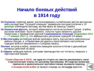Начало боевых действий в 1914 году На Балканах сербская армия, воспользовавши...