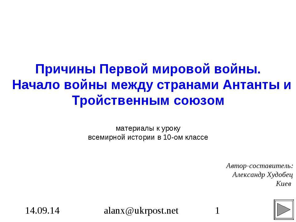 Причины Первой мировой войны. Начало войны между странами Антанты и Тройствен...