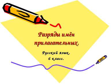 Разряды имён прилагательных. Русский язык. 6 класс.