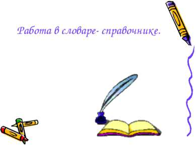 Работа в словаре- справочнике.