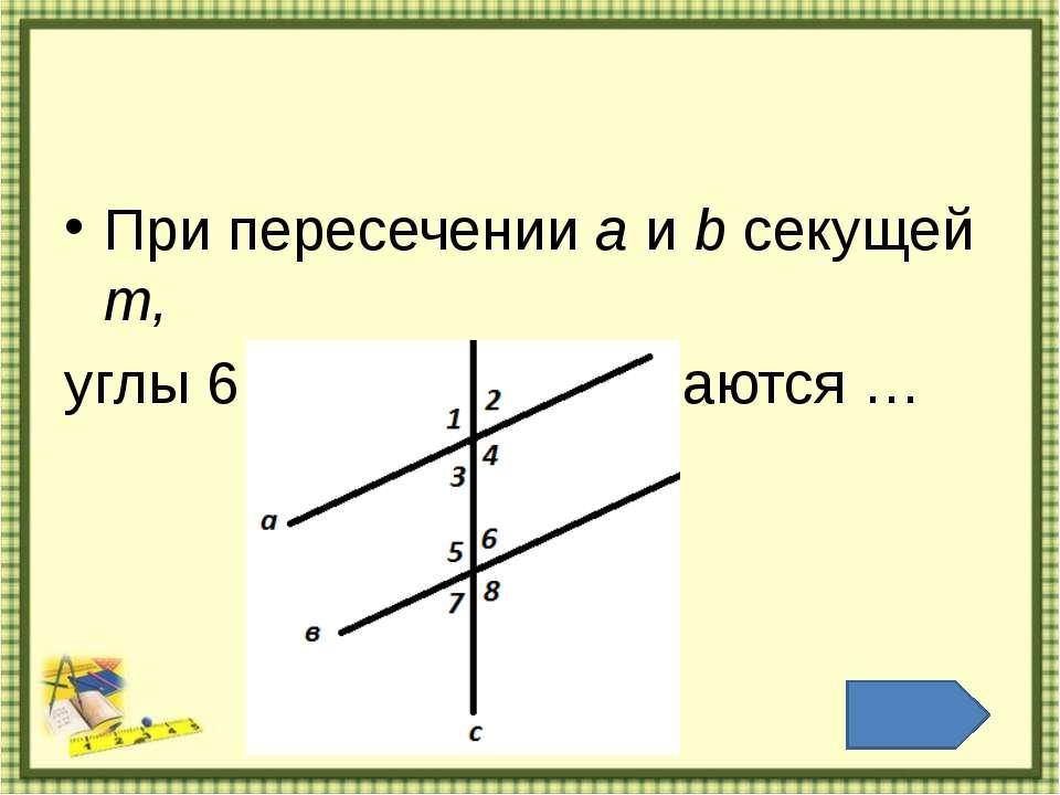 Если при пересечении двух прямых секущей соответственные…