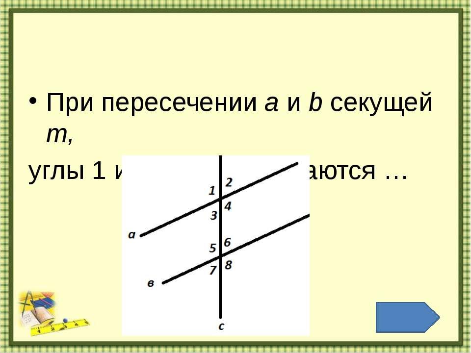 При пересечении a и b секущей m, углы 1 и 8, 2 и 7 называются …