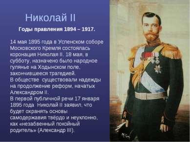 Николай II Годы правления 1894 – 1917. 14 мая 1895 года в Успенском соборе Мо...