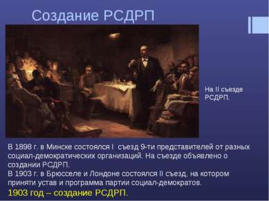 Создание РСДРП В 1898 г. в Минске состоялся I съезд 9-ти представителей от ра...