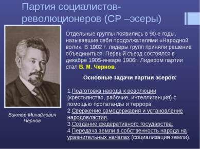 Партия социалистов-революционеров (СР –эсеры) Виктор Михайлович Чернов Отдель...