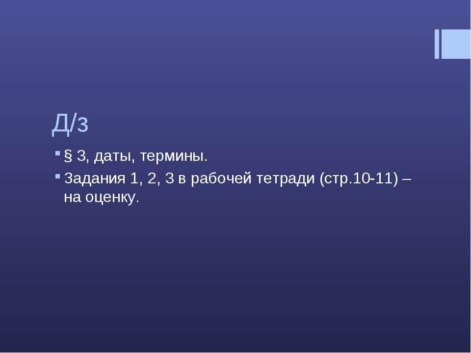 Д/з § 3, даты, термины. Задания 1, 2, 3 в рабочей тетради (стр.10-11) – на оц...