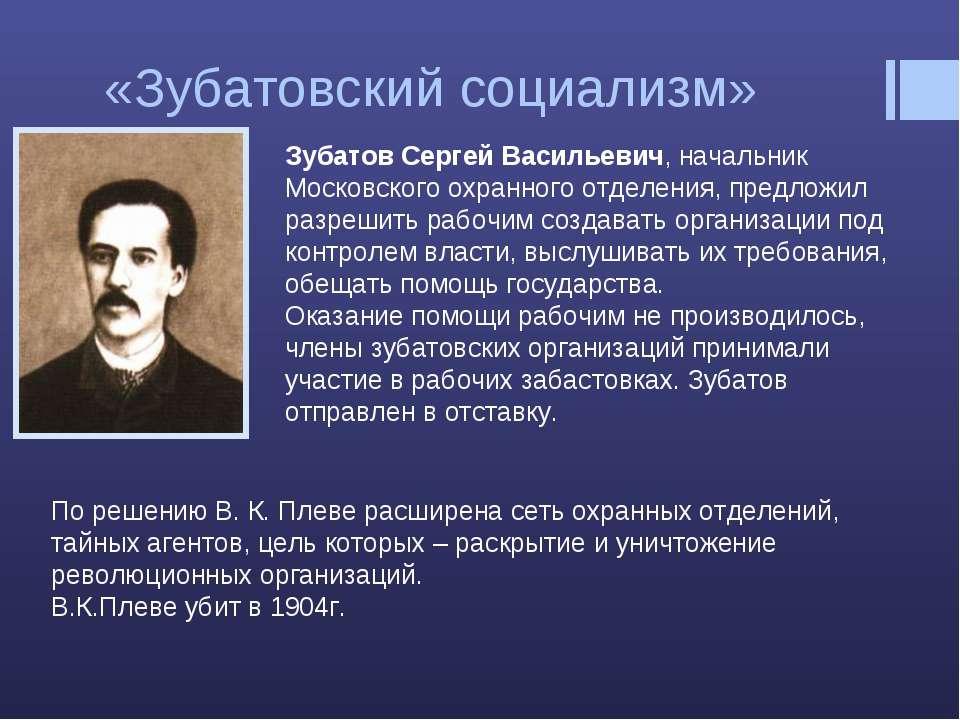 «Зубатовский социализм» Зубатов Сергей Васильевич, начальник Московского охра...