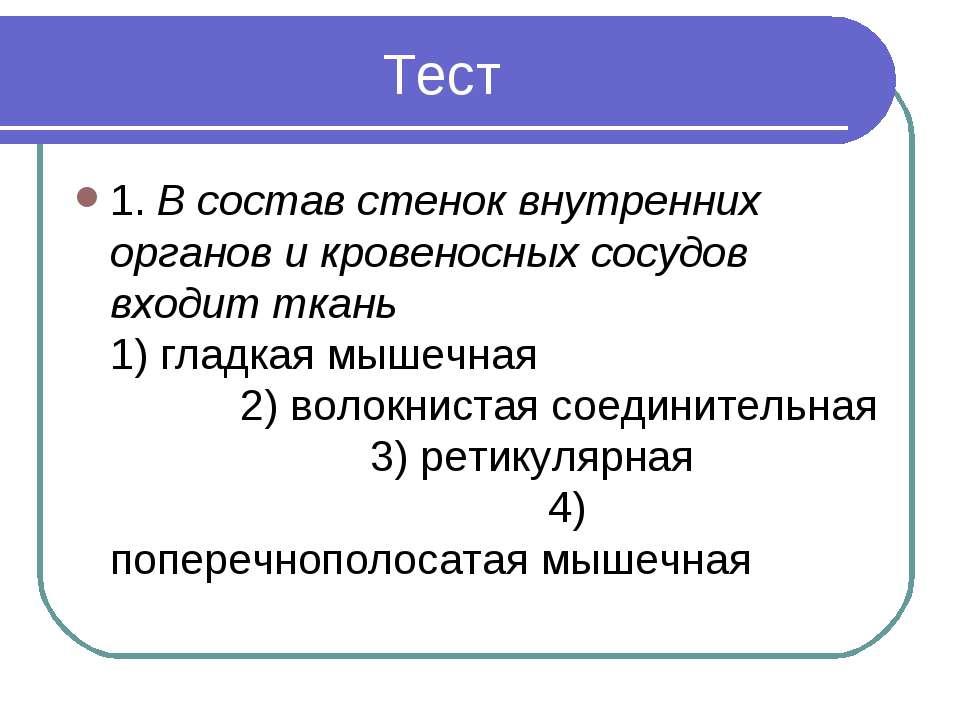 Тест 1. В состав стенок внутренних органов и кровеносных сосудов входит ткань...