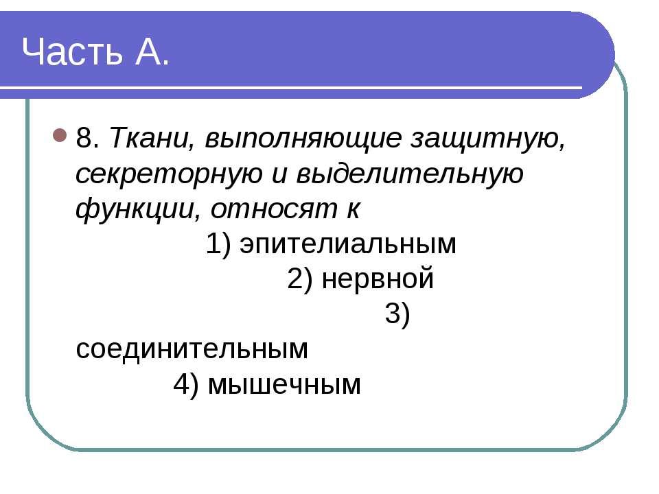 Часть А. 8. Ткани, выполняющие защитную, секреторную и выделительную функции,...