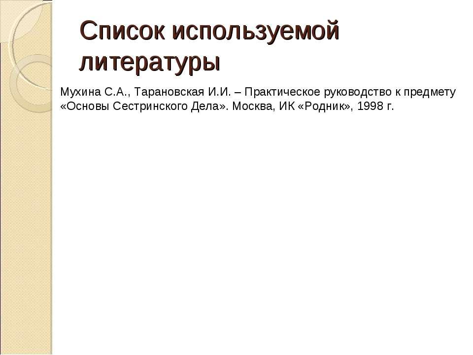 Список используемой литературы Мухина С.А., Тарановская И.И. – Практическое р...