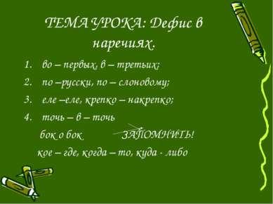 ТЕМА УРОКА: Дефис в наречиях. во – первых, в – третьих; по –русски, по – слон...