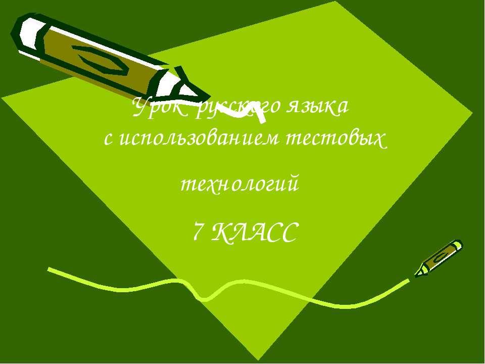 Урок русского языка с использованием тестовых технологий 7 КЛАСС