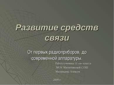 Развитие средств связи От первых радиоприборов, до современной аппаратуры. Ра...