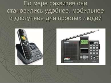 По мере развития они становились удобнее, мобильнее и доступнее для простых л...