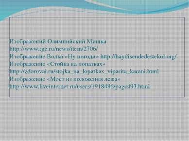 Изображений Олимпийский Мишка http://www.rge.ru/news/item/2706/ Изображение В...