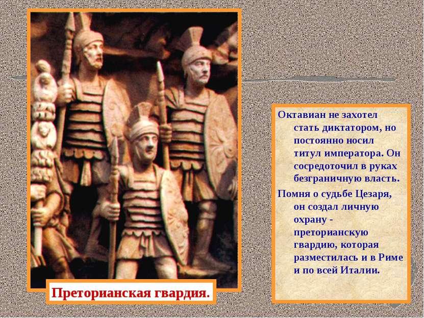 Октавиан не захотел стать диктатором, но постоянно носил титул императора. Он...