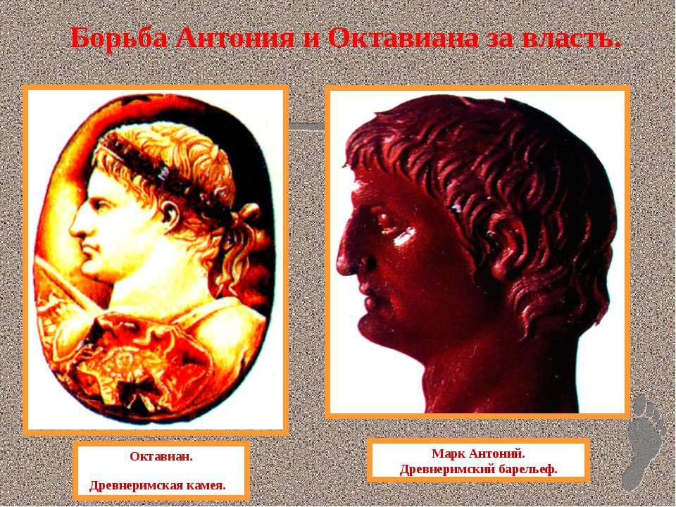 Борьба Антония и Октавиана за власть. Октавиан. Древнеримская камея. Марк Ант...