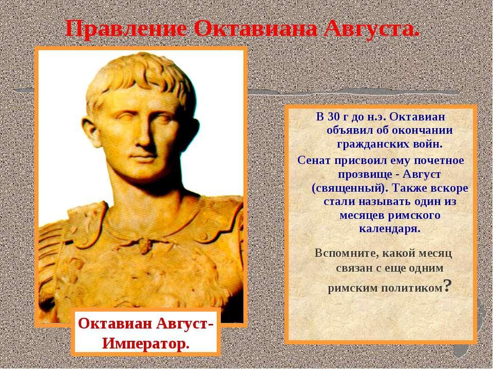 В 30 г до н.э. Октавиан объявил об окончании гражданских войн. Сенат присвоил...