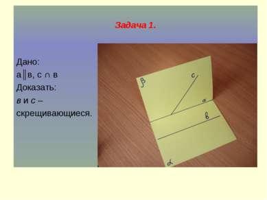 Задача 1. Дано: а║в, с ∩ в Доказать: в и с – скрещивающиеся.