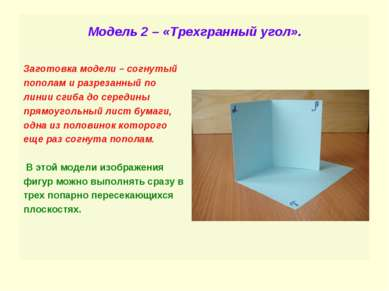 Модель 2 – «Трехгранный угол». Заготовка модели – согнутый пополам и разрезан...